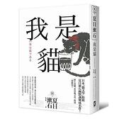 我是貓(獨家收錄1905年初版貓版畫.漱石山房紀念館特輯)夏目漱石最受歡迎成名作