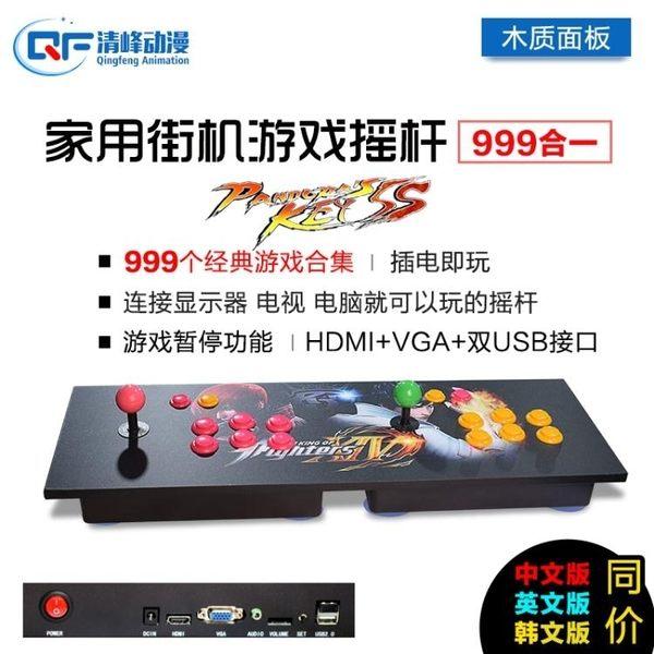 現貨出清遊戲機999合一 木板拳皇 家用街機控臺 月光寶盒5S