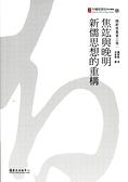 (二手書)焦竑與晚明新儒思想的重構