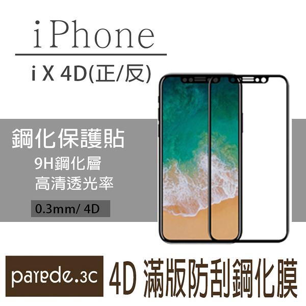 iPhoneX  4D冷雕鋼化玻璃保護貼 防刮 超強保護  鋼化膜 螢幕貼 【Parade.3C派瑞德】