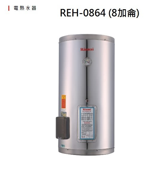 【歐雅系統家具】林內 Rinnai 電熱水器 REH-0864(8加侖)