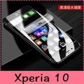 【萌萌噠】SONY Xperia10 Plus 兩片裝 柔性全屏高清 滿版水凝膜 軟膜 螢幕保護膜 防刮防指紋 保護貼