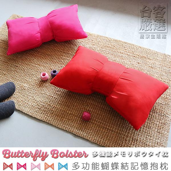 坐墊 枕頭 靠枕 記憶枕《Butterfly Bolster多功能蝴蝶結記憶抱枕》-台客嚴選