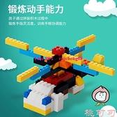 樂高積木小顆粒拼裝益智力動腦多功能玩具兒童散裝【桃可可服飾】