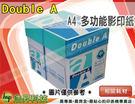 Double A A4 70g 5包(一箱)