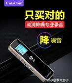 錄音筆M8專業高清降躁學生商務取證可愛迷你播放機mp3促銷BL  酷斯特數位3C