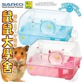 【培菓寵物48H出貨】日本SANKO》C11/C12鼠鼠大學舍鼠籠-48*17.5*32cm