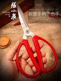 上海張小泉剪刀家用裁縫剪廚房剪辦公小剪刀不銹鋼大剪子剪刀工業 滿天星