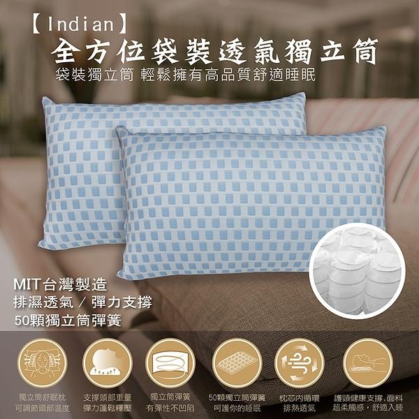 【Indian】全方位袋裝透氣獨立筒彈簧枕(2顆)_TRP多利寶