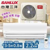 【台灣三洋SANLUX】3-5坪 定頻單冷分離式冷氣 一對一 /SAE-22M+SAC-22M(含基本安裝)