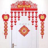 門簾拉花 結婚慶用品韓式婚房布置裝飾新房臥室創意浪漫無紡布拉花韓版門簾 珍妮寶貝