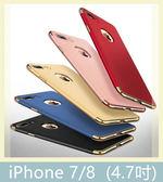 iPhone 7/8 (4.7吋) 凌派系列 保護套 PC三件式 超薄0.9mm 電鍍 手機套 機殼 手機殼 保護殼