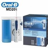 ◤加贈護齦牙膏◢ 德國 百靈Oral-B-高效活氧沖牙機 MD20 / MD-20