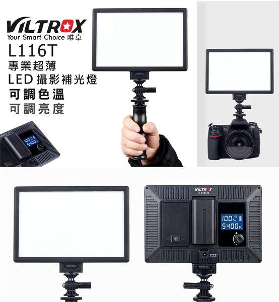 呈現攝影-Viltrox L116T 超薄雙色溫LED燈 內建柔光板 補光燈 3300~5600K色溫 外拍燈  工作室 錄影燈