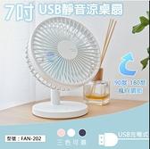 7吋 迷你usb小風扇 可充電 靜音電風扇 循環扇 大風量 小風扇 辦公室桌扇 便攜涼扇 FAN-202