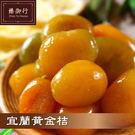 宜蘭黃金桔-蜜餞-250g【臻御行】