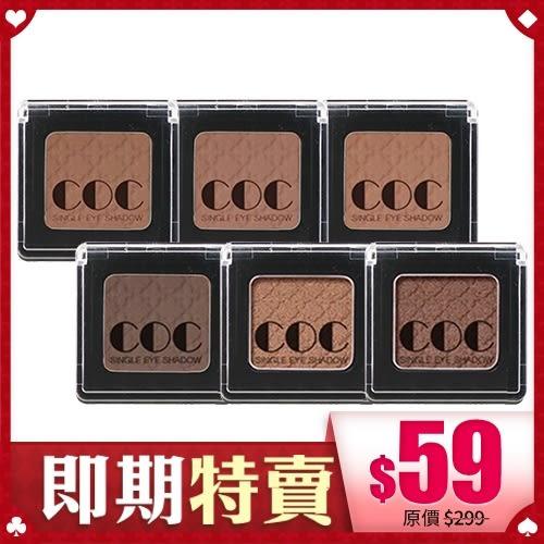 【限宅配】韓國 Coringco 絲絨單色眼影 3.5g 【BG Shop】多色供選/效期:2019.11.10