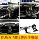 FORD福特【KUGA MK3專用手機架】2020-2021年新KUGA三代