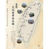 臺灣文化老車站巡遊