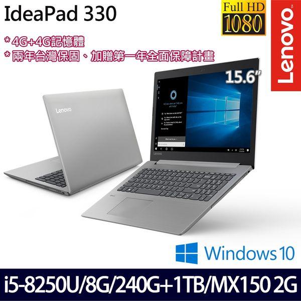 效能升級【Lenovo】 IdeaPad 330 81DE01XATW 15.6吋i5-8250U四核1TB+240G SSD雙碟獨顯筆電-特仕版