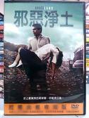 挖寶二手片-J12-047-正版DVD*電影【邪惡淨土】-一位絕望的父親 願意犧牲依竊換回他心愛的女兒