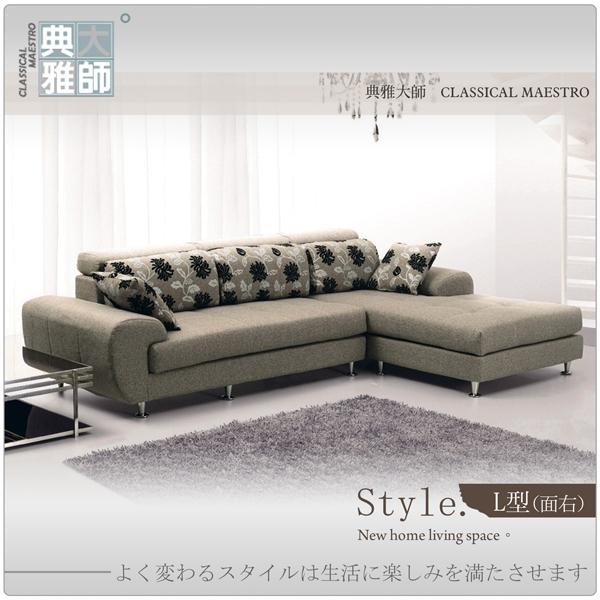 沙發 L型沙發 典雅大師 Patricia派翠西亞功能L型沙發/ A85-1【多瓦娜】