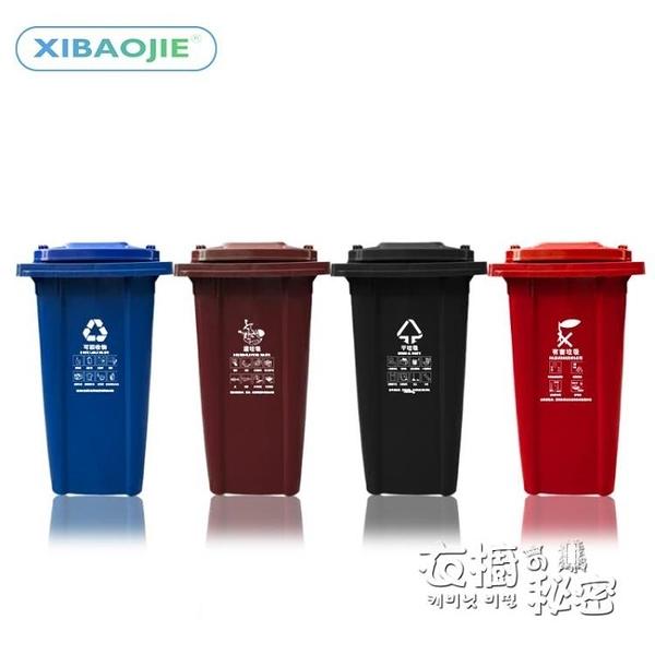 戶外環衛垃圾桶大號帶蓋分類垃圾箱240升室外120L干濕分離商用筒 雙十二全館免運