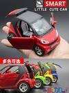 迴力玩具車 兒童男孩可愛玩具小汽車模型奔馳SMART合金車模好玩仿真迴力聲光 618狂歡