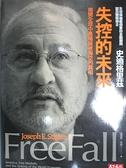 【書寶二手書T5/財經企管_GP2】失控的未來-揭開全球中產階級被掏空的真相_姜雪影, 史迪格里茲