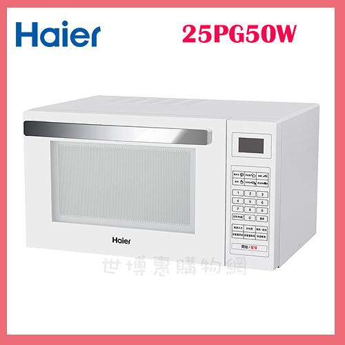 世博惠購物網◆Haier海爾 900W微電腦燒烤微波爐 25L 25PG50W◆台北、新竹實體門市