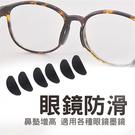 眼鏡防滑鼻墊 眼鏡鼻墊 防滑鼻墊 眼鏡防滑 鼻墊替換 ⭐星星小舖⭐ 台灣現貨【HS203】