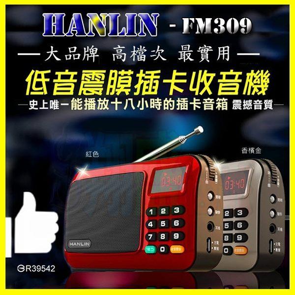 【免運】重低音震膜 HANLIN FM309 FM收音機 MP3隨身聽 TF記憶卡 18小時 手電筒 驗鈔燈【翔盛】