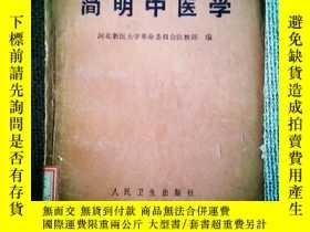 二手書博民逛書店罕見簡明中醫學Y24462 人民衛生出版社 出版1971