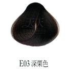 【專業推薦】施蘭蔻光璨染髮 (E03_深栗色) 60g [32746]
