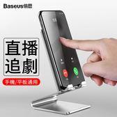 倍思 懸浮玻璃支架 懶人支架 鋁合金 手機架 平板支架 多功能 桌面 床頭 手機支架 支撐架
