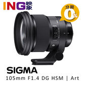【3期0利率】SIGMA 105mm F1.4 DG HSM ART 恆伸公司貨 for Canon/Nikon 大光圈人像鏡 105 1.4