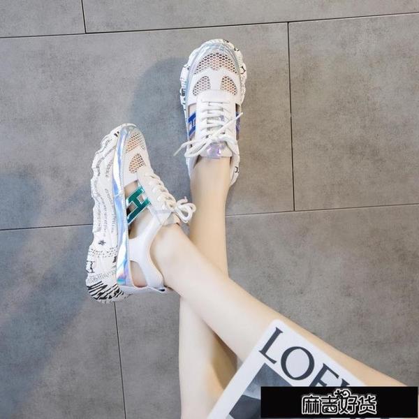 運動涼鞋女2021新款夏款百搭超火厚底包頭ins潮超火網紅鏤空【全館免運】