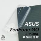 防摔殼 ZenFone GO ZB500KL X00AD 5吋 手機殼 空壓殼 透明殼 保護殼 氣墊殼 軟殼 果凍套 保護套