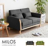 沙發 雙人 布沙發 Milos 米洛斯北歐質感雙人沙發/三色【H&D DESIGN 】