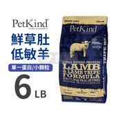 [寵樂子]《PetKind 野胃》野胃-鮮草肚低敏羊/單一蛋白/無穀犬糧-小顆粒6磅
