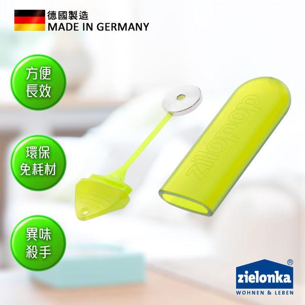 德國潔靈康「zielonka」不鏽鋼口用除臭棒(萊姆) 空氣清淨器 清淨機 淨化器 加濕器 除臭 不鏽鋼