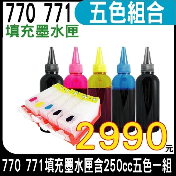 【五色空匣+250CC墨水一組】CANON PGI-770+CLI-771 填充式墨水匣
