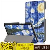 彩繪三折皮套 華為 HUAWEI Media Pad T3 8.0 平板套 卡斯特 保護套 T3 8吋 保護套 三折支架 皮套