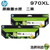 【二黑組合 ↘8090元】HP NO.970XL 970XL 黑色 原廠墨水匣 盒裝 適用X451dw X476dw X551dw X576dw