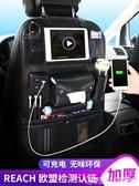 汽車用品座椅背收納袋車內置物箱后背掛袋兒童車載多功能裝飾大全  圖拉斯3C百貨