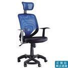 PU成型泡棉坐墊  網布 CAT-01ATG-6D 傾仰+氣壓式 辦公椅 /張