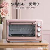 小熊電烤箱家用多功能全自動30升大容量迷你烘焙蛋糕面包小型烤箱 qf24637【pink領袖衣社】