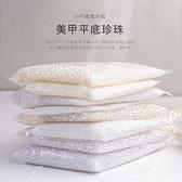 半圓珍珠平底珍珠米白色指甲裝飾品貼鉆美甲店日系美甲飾品袋裝 創意新品