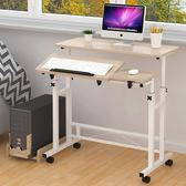 億家達筆記本筆電桌可升降簡易床邊桌移動臺式桌多功能學習桌子
