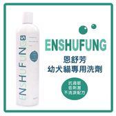 【力奇】恩舒芳 幼犬貓專用洗劑 450ml-160元 可超取 (J013A03)